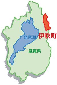 滋賀県伊吹町
