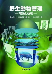 野生動物管理 ー 理論と技術