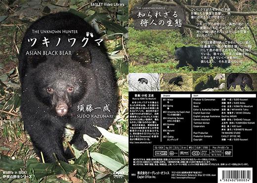 DVD『ツキノワグマ』